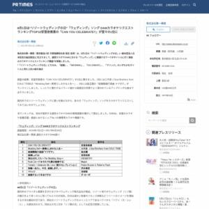 「ウェディング」ソング DAMカラオケリクエストランキングTOP10 第一興商
