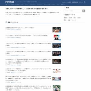 「ホームパーティーとインテリア」に関する実態調査