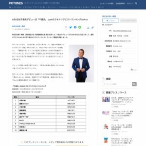 「千昌夫」 DAMカラオケリクエストランキングTOP10