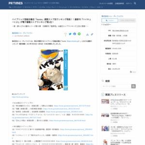「honto」週間ストア別ランキング(集計期間:2017年7月30日~8月5日) トゥ・ディファクト