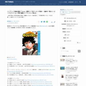 「honto」週間ストア別ランキング(集計期間:2017年9月3日~9月9日)