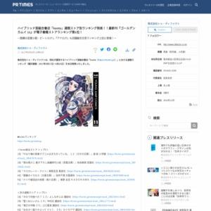 「honto」週間ストア別ランキング(2017年9月17日~9月23日)