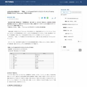「初恋」ソング DAMカラオケリクエストランキング TOP10