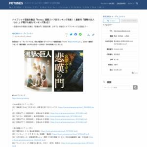 「honto」週間ランキング(2017年12月3日~12月9日)