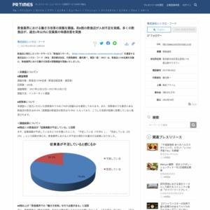 飲食業界における働き方改革の実態調査