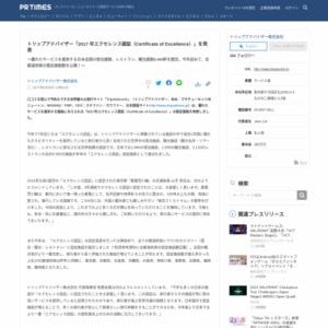 「2017年エクセレンス認証」 認定施設数が最も多い都道府県トップ20