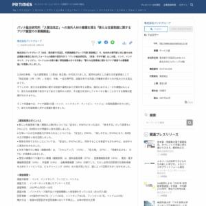 新たな在留資格に関するアジア諸国での意識調査