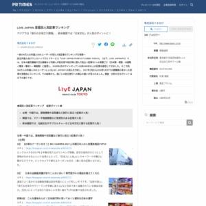 LIVE JAPAN 言語別人気記事ランキング