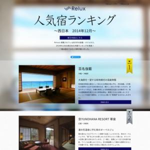 全国人気宿ランキング ~西日本 2014年12月~