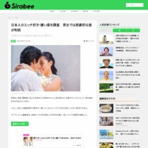 日本人のエッチ好き・嫌い度を調査 男女では悲劇的な差が判明