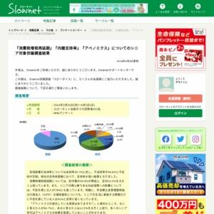 『消費税増税再延期』『内閣支持率』『アベノミクス』についてのシニア対象世論調査