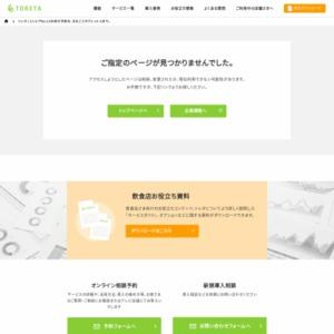 「トレタ」、サービス提供開始から3年 成長を振り返るインフォグラフィック