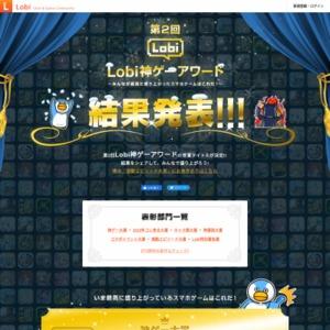 第2回 Lobi 神ゲーアワード