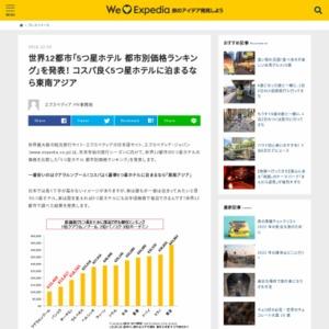 世界12都市「5つ星ホテル 都市別価格ランキング」