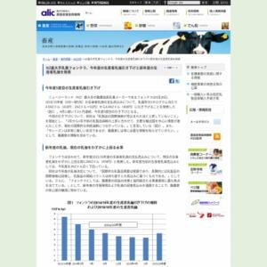 NZ最大手乳業フォンテラ、今年度の生産者乳価引き下げと新年度の生産者乳価を発表