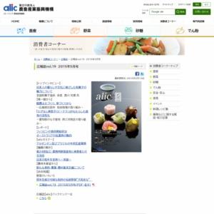 alic vol.19 2015年5月号