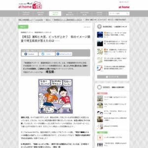 【埼玉】浦和と大宮、どっちが上か? 街のイメージ調査で埼玉県民が答えたのは……