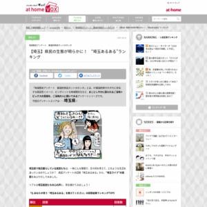 """【埼玉】県民の生態が明らかに! """"埼玉あるある""""ランキング"""