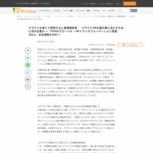 「KPMGグローバル・HRトランスフォーメーション調査2016」 日本語版