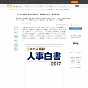 日本の人事部 人事白書2017