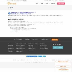 iPhone 8/8-Plus発売開始当日の山手線の主要駅における通信速度実測調査
