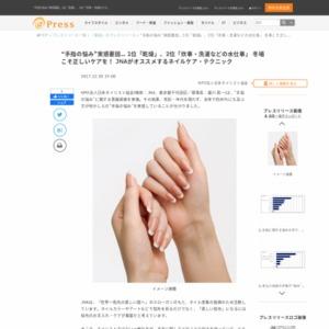 """""""手指の悩み""""に関する意識調査"""