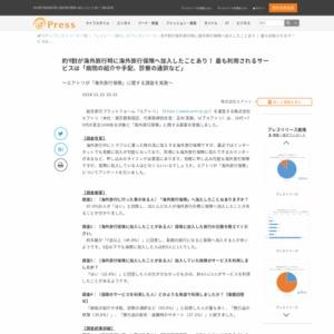 「海外旅行保険」に関する調査