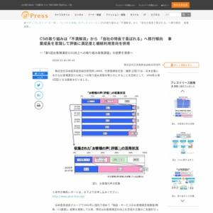 「第5回お客様満足(CS)向上への取り組み実態調査」の結果を発表