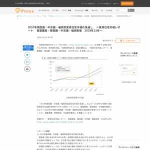 賃貸住宅市場レポート首都圏版・関西圏・中京圏・福岡県版2018年12月