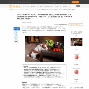 犬の異物誤飲に関する調査