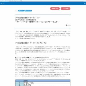 アジア11カ国の検索キーワードトレンド2014年12月8日~2014年12月14日