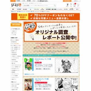 """コミックシーモア調査レポートVol.22""""9/18敬老の日調査"""""""
