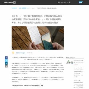 改正電子帳簿保存法、企業の取り組み状況の実態調査