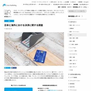 日本と海外における決済に関する調査