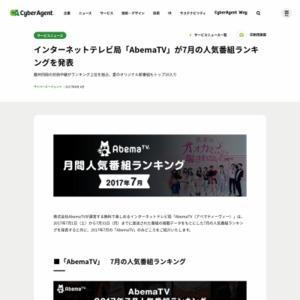 「AbemaTV」7月の人気番組ランキング
