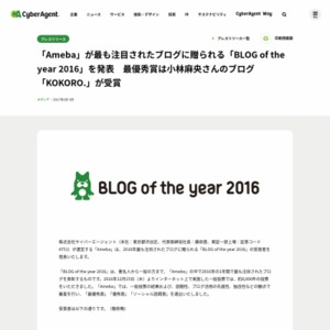 BLOG of the year 2016