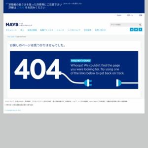ヘイズ 2017年国内転職市場の10大トレンド予測