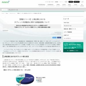 上場企業におけるタブレット利用動向に関する調査