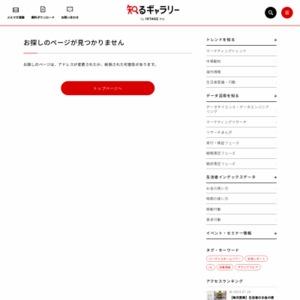 新元号時代のイメージを表す漢字ランキング
