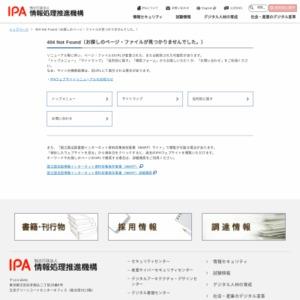 ソフトウェア等の脆弱性関連情報に関する届出状況[2015年第1四半期(1月~3月)]