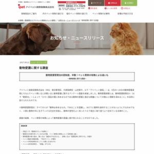 動物愛護に関する調査