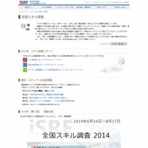 第13回 全国スキル調査(2014年)