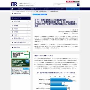 企業IT利活用動向調査2016