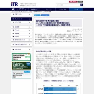 IT投資動向調査2017