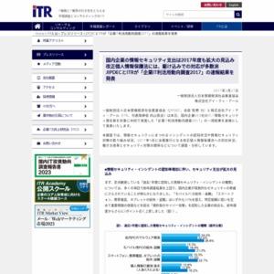 「企業IT利活用動向調査2017」の速報