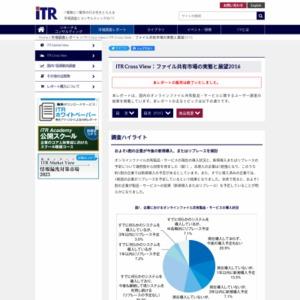 ITR Cross View:ファイル共有市場の実態と展望2016