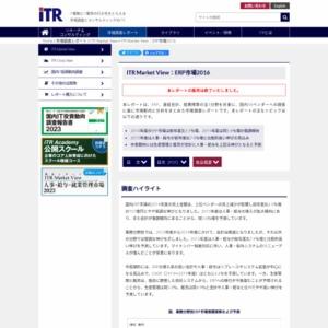ITR Market View:ERP市場2016