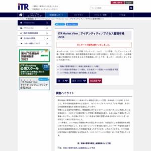 ITR Market View:アイデンティティ/アクセス管理市場2016