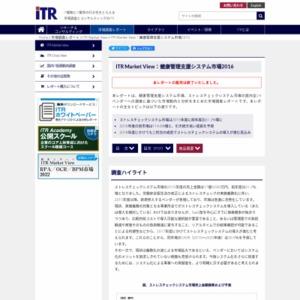 ITR Market View:健康管理支援システム市場2016