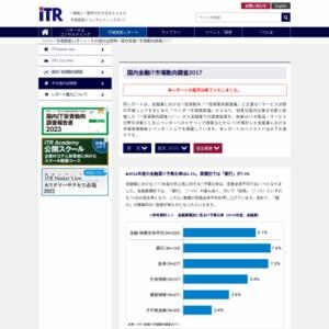 国内金融IT市場動向調査2017